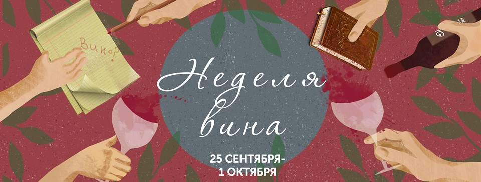 Неделя вина в преддверии Киевского фестиваля еды и вина