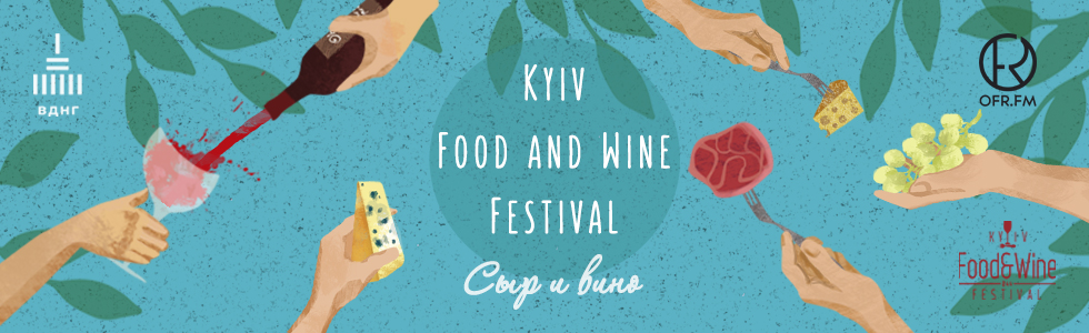 Как прошел девятый Киевский фестиваль еды и вина