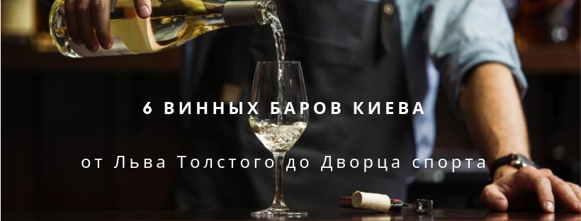Заходи на бокал: 6 винных баров в сердце Киева